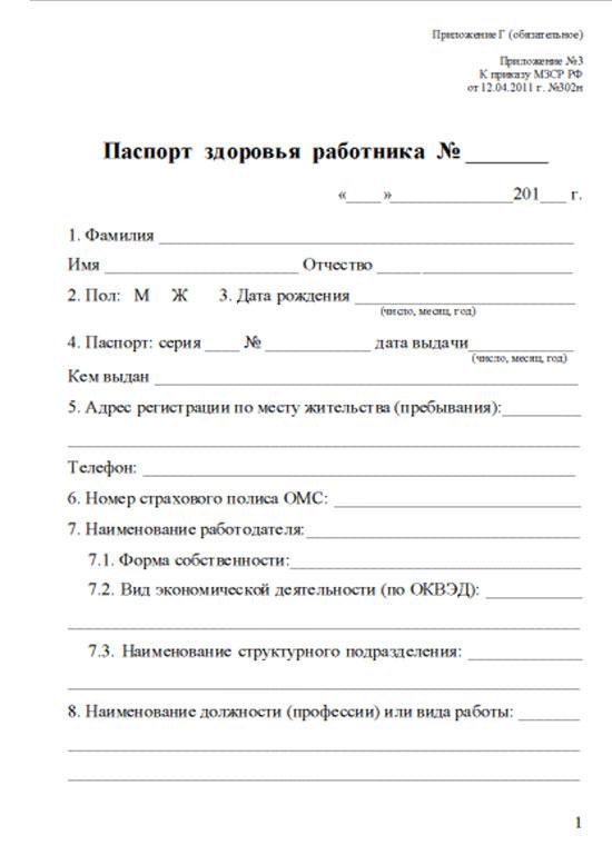 Паспорт здоровья - 302Н