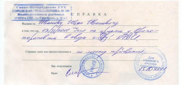 Справка из травмпункта Рязанский район гастроскопия как по-английски